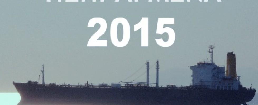 Πεπραγμένα ΝΕΕ 2015