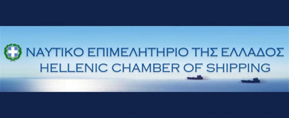 Πεπραγμένα Ναυτικού Επιμελητηρίου Ελλάδος 2013