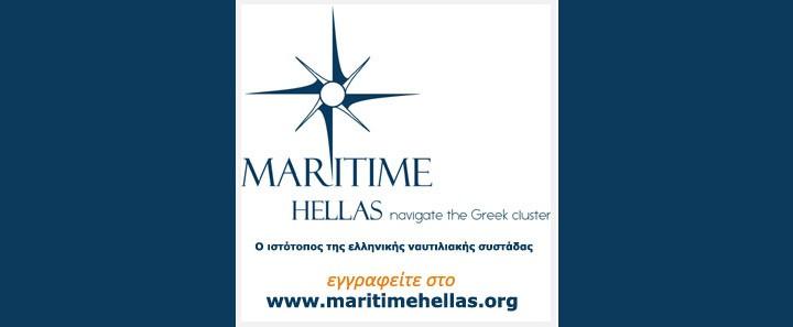 Ο Ιστότοπος της Ελληνικής Ναυτιλιακής Συστάδας